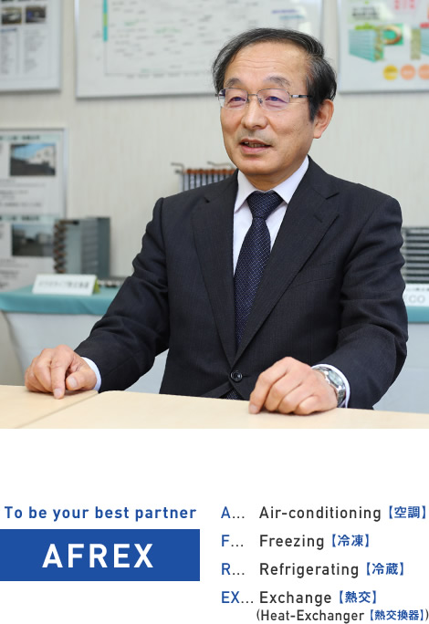 To be your best partner AFREXーAir-conditioning【空調】、Freezing【冷凍】、Refrigerating【冷蔵】、Exchange 【熱交】(Heat-Exchanger 【熱交換器】)